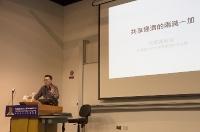 經濟學專題講座: 共享經濟的兩減一加 (21 Oct 2017)_3