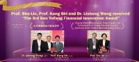 Sun Yefang Financial Innovation Award 2018_1