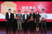 Sun Yefang Financial Innovation Award 2018_3